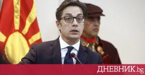 Президентът на Северна Македония не вижда нужда от анекс към споразумение с България – в света