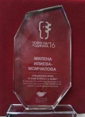 Милена Илиева-Момчилова