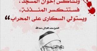 التوعية السياسية - إذا تشاكس إخوان المسجد