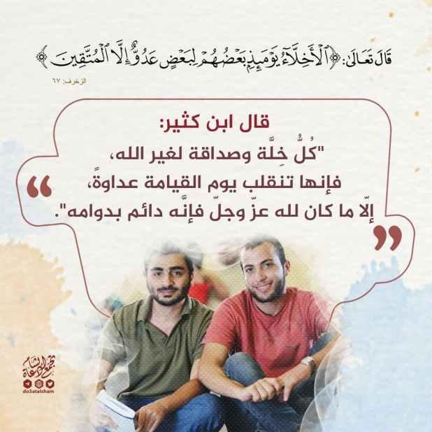 المجتمع المسلم - الأخلاء يومئذ بعضهم لبعض عدو إلا المتقين