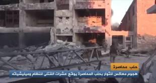 جوال - حلب وحرب الشوارع