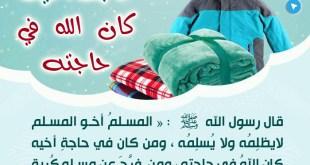 جوال - المسلم أخو المسلم