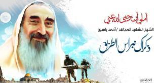 آذار - ذكرى استشهاد أحمد ياسين