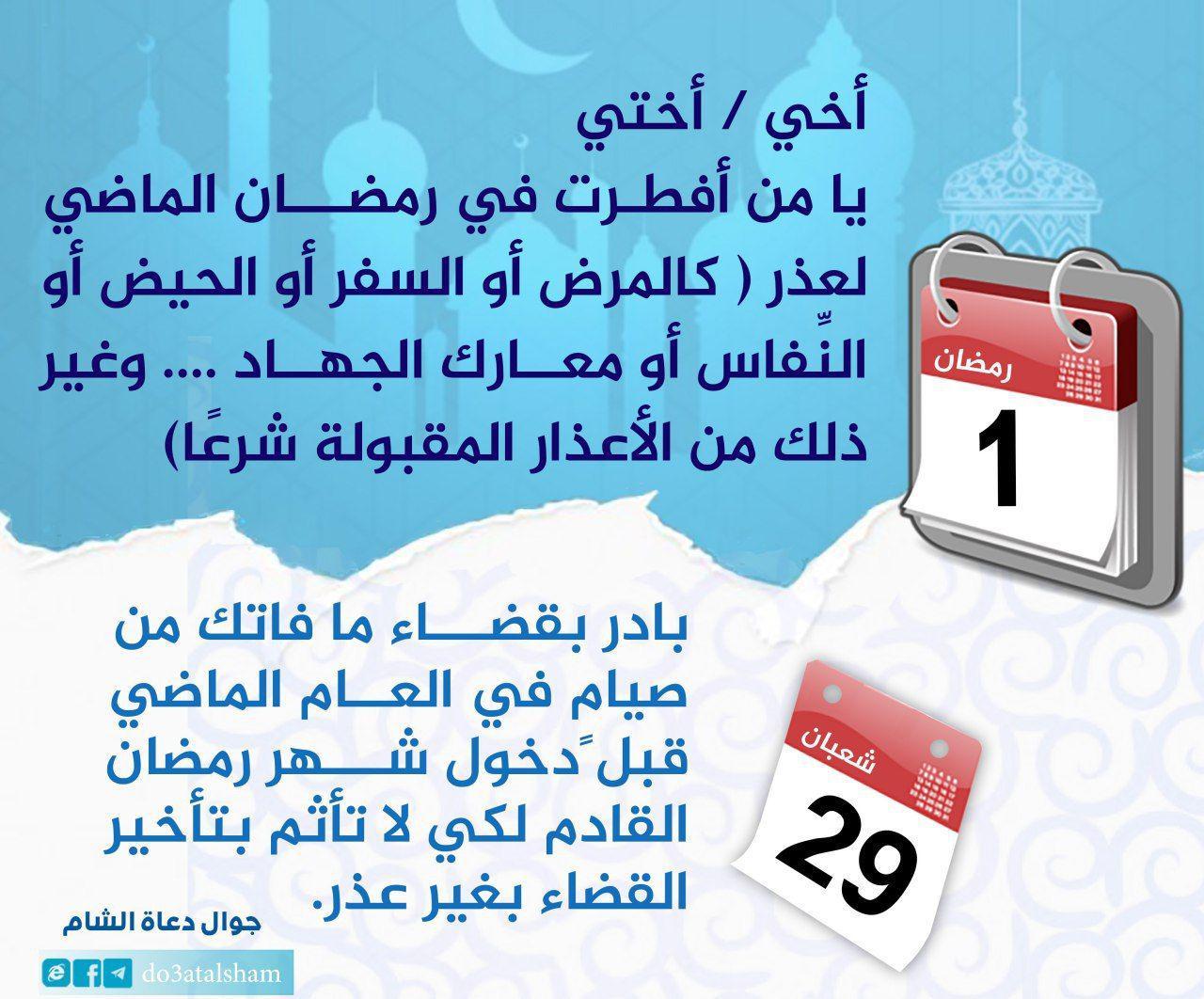 بادر بقضاء ما فاتك من صيام في العام الماضي قبل دخول شهر رمضان القادم تجمع دعاة الشام