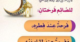 رمضان - للصائم فرحتان