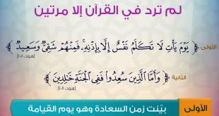 الرسائل التدبرية - السعادة في القرآن