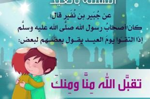 توجيهات - التهنئة بالعيد