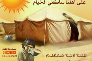 المجتمع المسلم - حرارة الشمس على ساكني الخيام