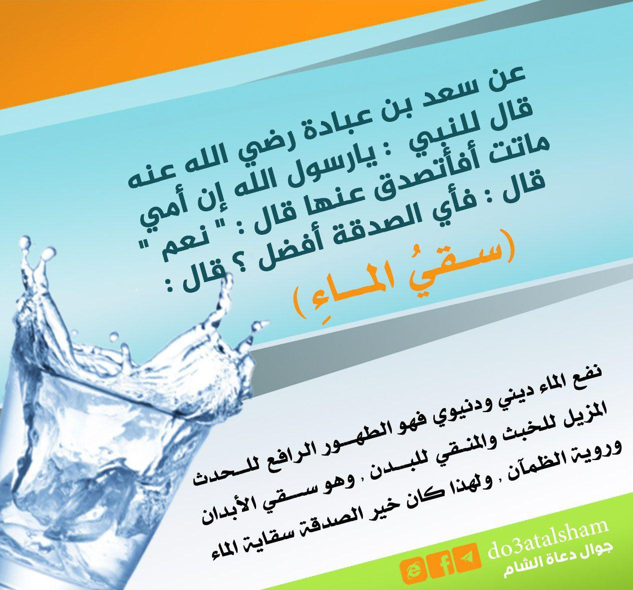 صدقة سقيا الماء تجمع دعاة الشام
