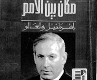 كتب سياسية - مكان بين الأمم
