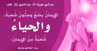 بنت الإسلام - الحياء