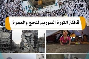 حج - قافلة الثورة السورية للحج والعمرة