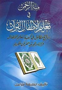 كتب تلزم معاهد القرآن - منة الرحمن في تعليم الأطفال القرآن