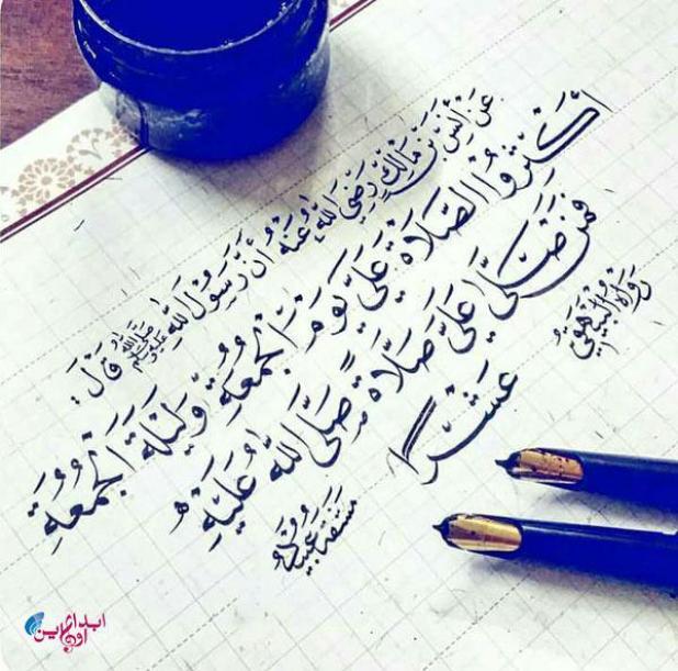 يوم الجمعة - أكثروا من الصلاة على النبي في يوم الجمعة