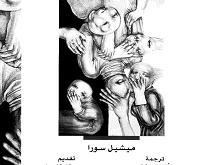 كتب سياسية - سورية الدولة المتوحشة