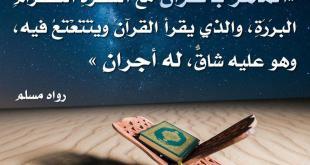تدبرات - فضل قراءة القرآن