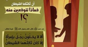 بنت الإسلام - الخلوة
