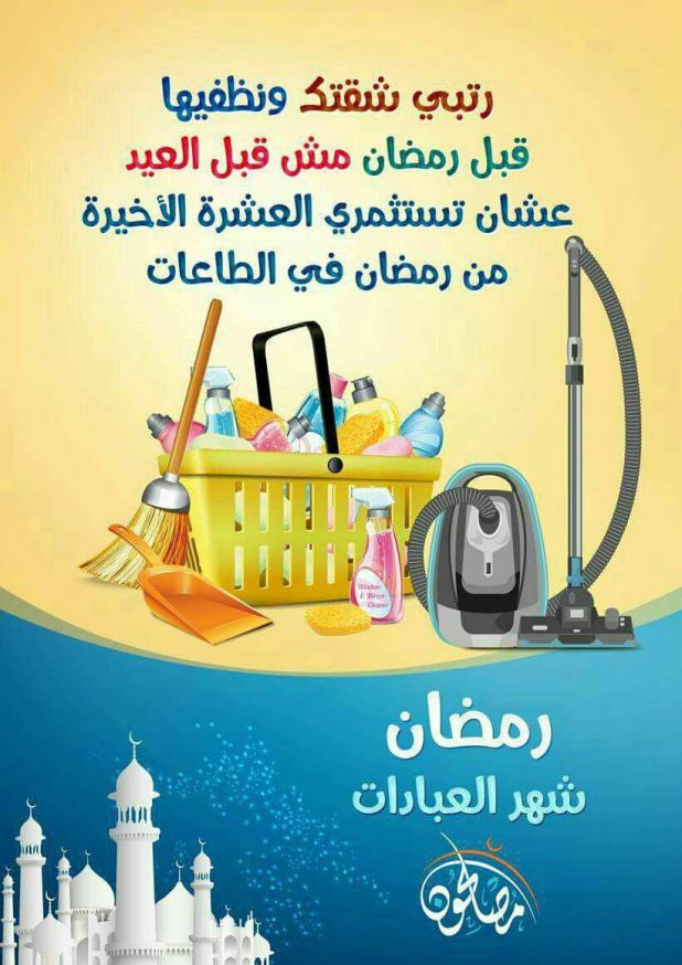 الاستعداد لرمضان - رمضان شهر العبادات