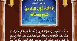 الاستعداد لرمضان - أول ليلة من رمضان