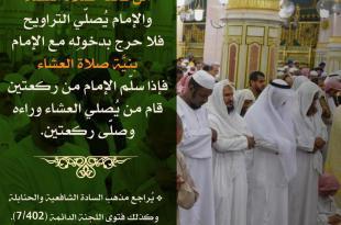 فقه الصائم - من فاتته صلاة العشاء والإمام يصلي التراويح