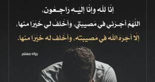 أخلاقنا الإسلامية - الصبر على المصيبة