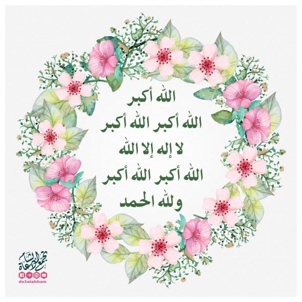 عيدا الفطر والأضحى - تكبيرات العيد