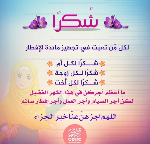 بنت الإسلام - شكرا لكل من تعبت في تجهيز مائدة الإفطار