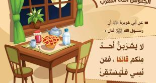 آداب إسلامية - الجلوس أثناء الشرب