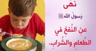 آداب إسلامية - النهي عن النفخ في الطعام أو الشراب