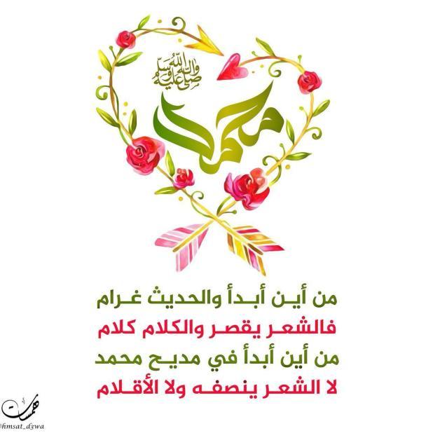 إذكار - الصلاة على النبي