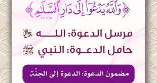تدبرات - والله يدعوا إلى دار السلام