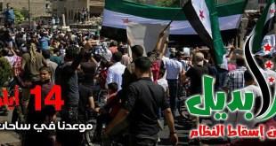 الثورة السورية - لا بديل عن إسقاط النظام