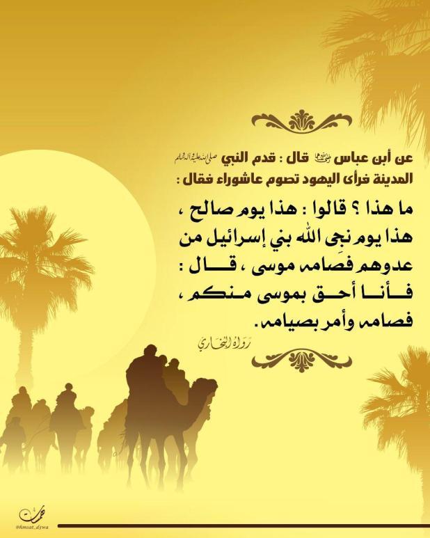 محرم - صيام عاشوراء