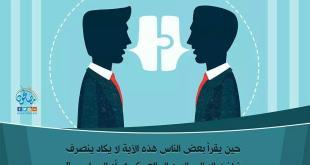 الأسرة المسلمة - وأمرهم شورى بينهم