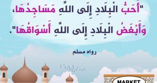 المجتمع المسلم - أحب البلاد إلى الله مساجدها