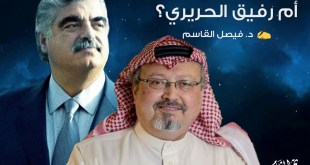 مقالات - جمال خاشقجي أم رفيق الحريري؟