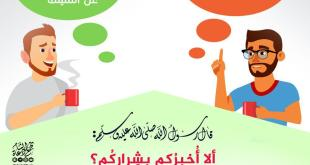 أخلاقنا الإسلامية - النهي عن النميمة