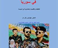 كتب سياسية مختارة - الصراع على السلطة في سوريا