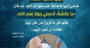 آداب إسلامية - حفظ النعمة