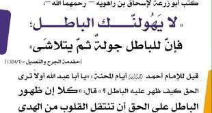 الثورة مستمرة - اللهم عجل بزوال الباطل وأهله