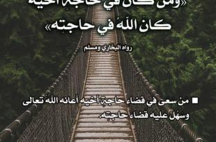 المجتمع المسلم - ومن كان في حاجة أخيه كان الله في حاجته
