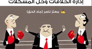 مقالات - مسالك الناس في إدارة الخلافات وحل المشكلات
