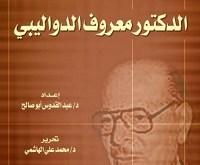 كتب سياسية - مذكرات معروف الدواليبي
