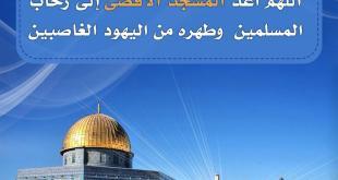 منوعات - اللهم أعد المسجد الأقصى إلى رحاب المسلمين