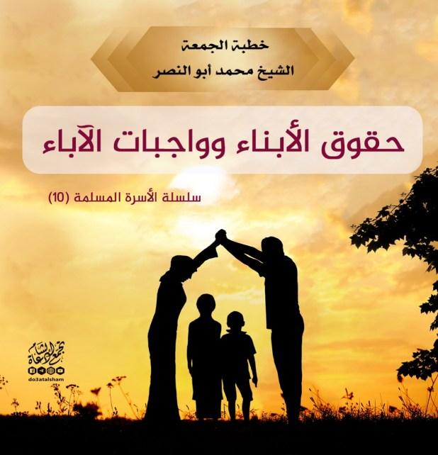 سلسلة الأسرة المسلمة 10 حقوق الأبناء وواجبات الآباء تجمع دعاة الشام