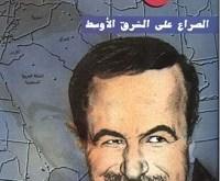 كتب سياسية - الأسد والصراع على الشرق الأوسط
