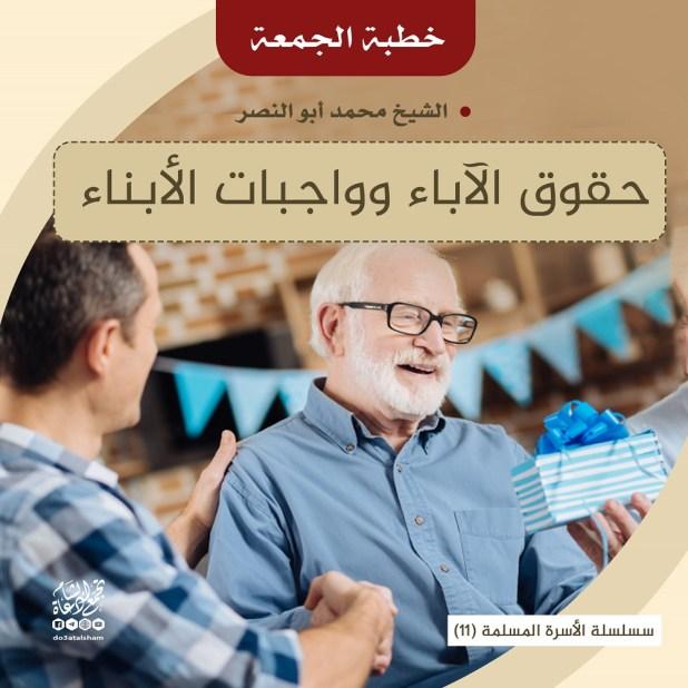 سلسلة الأسرة المسلمة 11 حقوق الآباء وواجبات الأبناء تجمع دعاة الشام