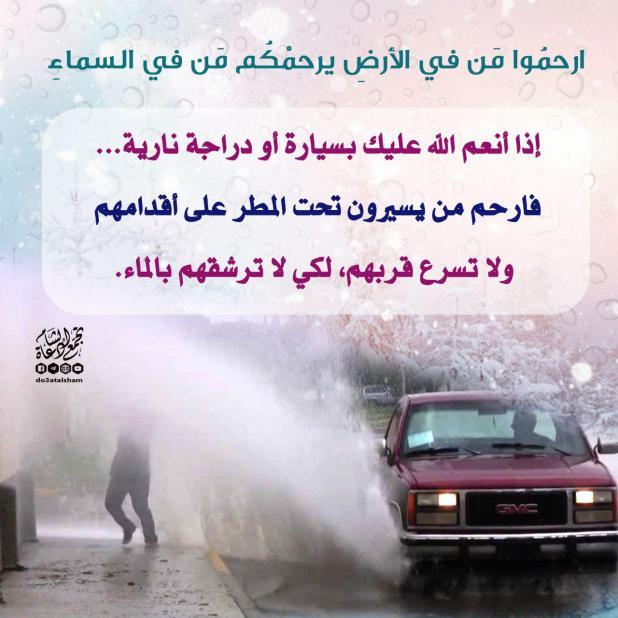 أخلاقنا الإسلامية - ارحموا من في الأرض يرحمكم من في السماء