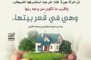بنت الإسلام - أقرب ما تكون المرأة من وجه ربها وهي في قعر بيتها