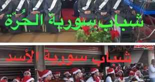 حدث وتعليق - شباب سوريا الحرة وشباب الأسد